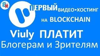 ViULY Первый ВидеоХостинг на Блокчейне │ Получите Токены VIU за Регистрацию!