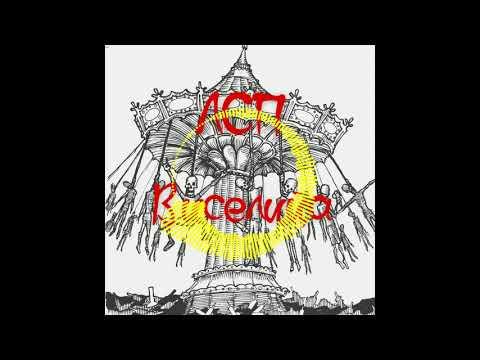 ЛСП - Не нужна (8D Audio)