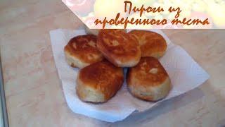 Смотреть онлайн Рецепт жареных пирожков из супер теста