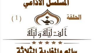 تحميل اغاني الف ليلة وليلة 4: سلامة والمغاربة الثلاثة - الحلقة 1 MP3
