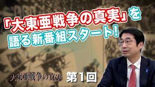 第1回 「大東亜戦争の真実」を語る新番組スタート!