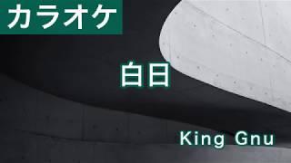 mqdefault - 白日 / King Gnu カラオケ