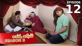 Shabake Khanda - Season 5 - Episode 12
