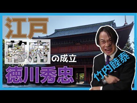 竹内の日本史 戦略図解ボード #039 江戸幕府の成立2