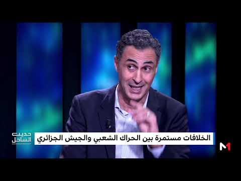 العرب اليوم - شاهد: تحليل للمشهد السياسي في الجزائر والخلافات بين الحراك والجيش