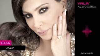 Elissa - Zaalan (Audio) / اليسا - زعلان تحميل MP3