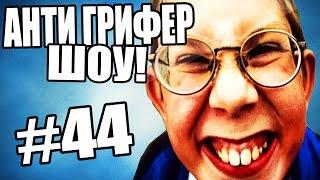 АНТИ-ГРИФЕР ШОУ! l БЕЗБАШЕННЫЙ АГРЕССИВНЫЙ ПЯТИКЛАШКА, ЖУТКИЙ САПОЖНИК l #44