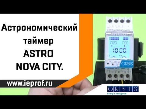 Описание цифрового астрономического таймера ASTRO NOVA CITY.