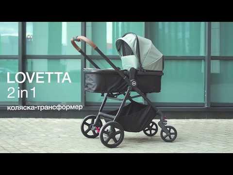 Happy Baby Коляска-трансформер LOVETTA pink