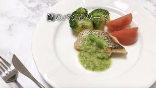 宝塚受験生のダイエットレシピ〜鯛のバジルソース〜のサムネイル画像