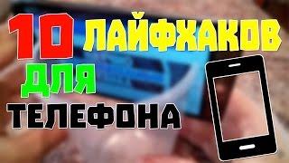 10 ЛАЙФХАКОВ ДЛЯ ВАШЕГО ТЕЛЕФОНА