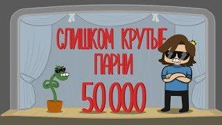 50 000 ФРИОНЧИКОВ! (Ответы на вопросы)