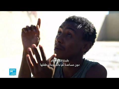 العرب اليوم - شاهد: شهادة مفاجئة لأحد المهاجرين في ليبيا إثرهروبه من سجون المهربين