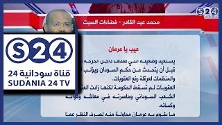 (عيب ياعرمان) - عمود الصحفي محمد عبدالقادر - مانشيتات سودانية