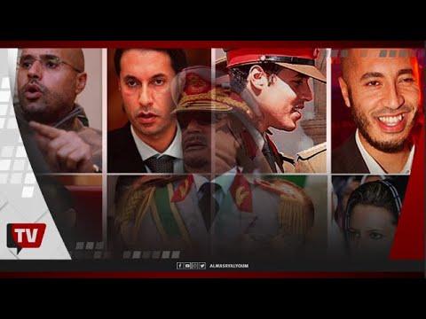 بعد الإفراج عن أحد أبناء القذافي.. من تبقى من عائلة العقيد؟