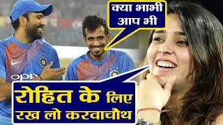 Ritika Sajdeh teases Yuzvendra Chahal, calls him Rohit Sharma's second Wife | वनइंडिया हिंदी