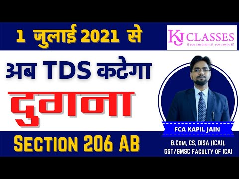 Section 206AB, TDS Will be deducted double Rate