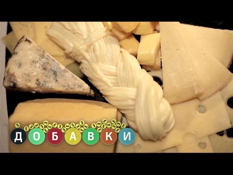 Сыр | Добавки