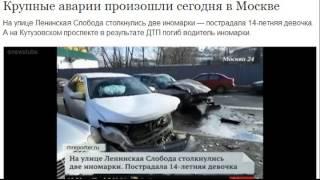 Крупные аварии в Москве. Новости из столицы.