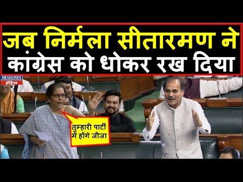Nirmala Sitharaman ने Congress को आंकड़ों के साथ धोकर रख दिया । Headlines India