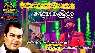 """Video thumbnail of """"Flashback Nalaka Kalamulla - Greshan Ananda Nonstop @ IDEAL අභියෝගය 09 ප්රසංගයේදී"""""""