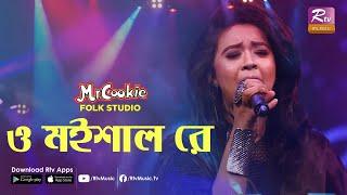 ওকি মইশাল রে | Oki Moishal Re | Oyshee |  Popular Vawaiya Song 2020 | Folk Studio | Rtv Music