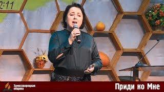 "Пение ""Приди ко Мне""   24.11.2018"