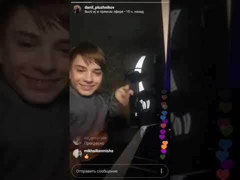 Данил Плужников эфир instagram 01.11.2018