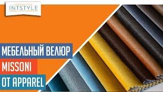 Мебельная ткань Missoni Арт.: MT-00303