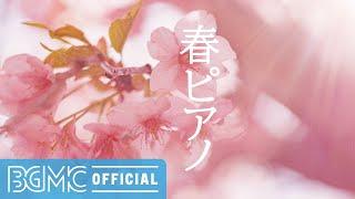 春ピアノ: Peaceful & Relaxing Instrumental Piano Music for Unwinding, Strolling, Chill Out