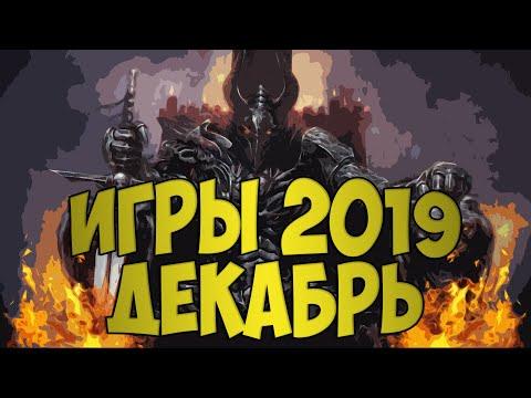 Релизы игр 2019 декабрь. Какие игры выйдут в декабре 2019 года