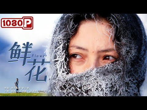 , title : '《鲜花》/ Flower 哈萨克族女歌手的成长历程 ( 茹扎·达吾列提 / 法蒂哈·马力克 ) | new movie 2021 | 最新电影2021