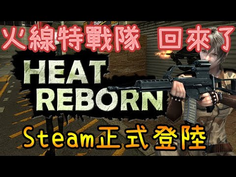 HEAT REBORN 火線特戰隊 - 正式登陸上Steam平台 ,目前還在開發階段 預計今年年尾上市