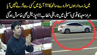Murad Saeed Historic Speech in National Assembly | Emotional reaction on Lahore Motorway Saneha
