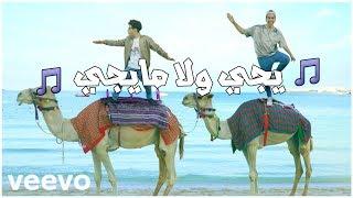 تحميل اغاني سعودي ريبورترز - يجي ولا مايجي (فيديو كليب حصري) | 2017 MP3
