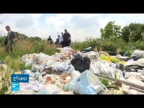 العرب اليوم - شاهد: تداعيات ظاهرة رمي النفايات في الطبيعة
