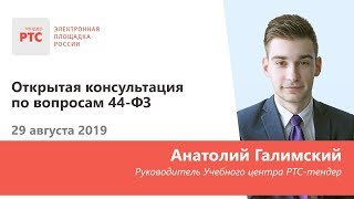 Открытая консультация по вопросам 44-ФЗ (29.08.2019)