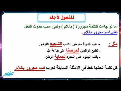 المفعول لأجله - اللغة العربية - نحو - للثانوية العامة - المنهج المصري -  نفهم