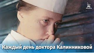 Каждый день доктора Калинниковой