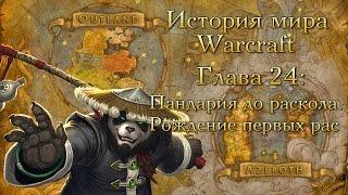 [WarCraft] История мира Warcraft. Глава 24: Пандария до раскола. Рождение первых рас.