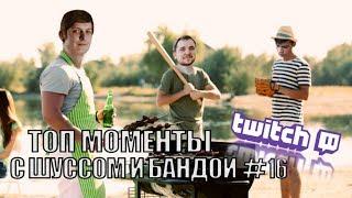 Топ Twitch Моменты С Шуссом и Бандой #16