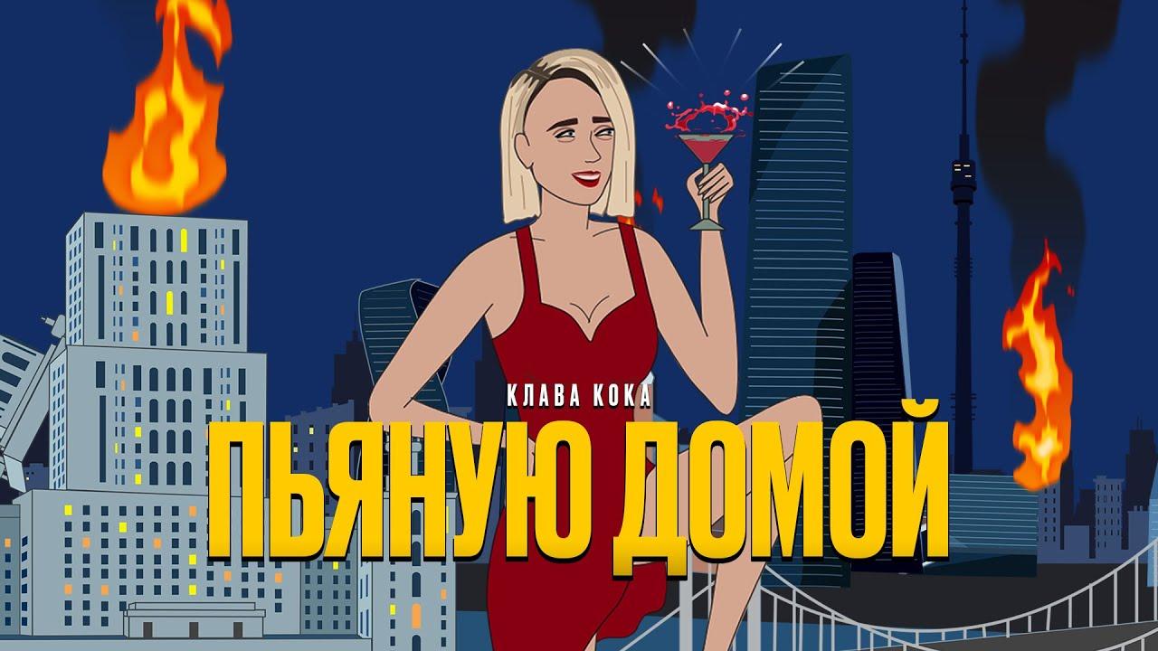 Клава Кока — Пьяную домой