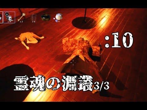 【影廊-Shadow Corridor-】誤爆に気をとられ最大の脅威を流す男:10