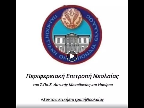 Bίντεο με αφορμή τα γεγονότα σχετικά με τον κορονοϊό έφτιαξε η ΠΕΝ Δυτικής Μακεδονίας και Ηπείρου της ΠΟΕ (βίντεο)