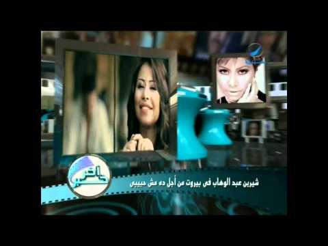 """شيرين عبد الوهاب فى بيروت من أجل """"ده مش حبيبى"""""""