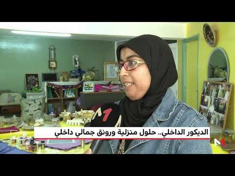 العرب اليوم - شاهد: طرق تنسيق الديكور الداخلي لإخفاء عيوب منزلك