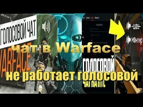 warface скачать не работает голосовой чат в Warface голосовой чат 2 YouTube