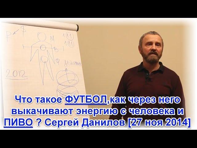 Сергей Данилов. Что такое Футбол