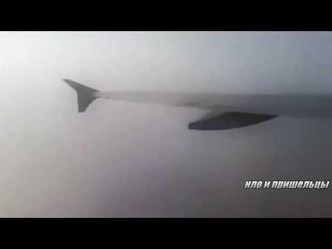 НЛО снят с самолета!