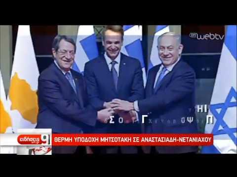 Συμφωνία για τον East Med με τις υπογραφές Ελλάδας, Κύπρου και Ισραήλ | 02/01/2020 | ΕΡΤ
